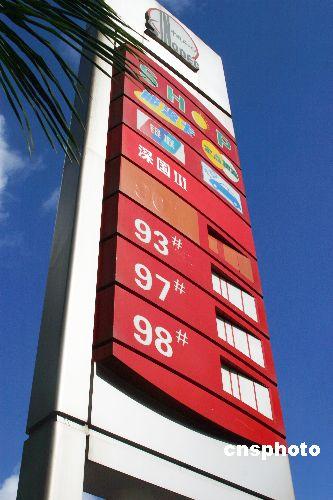 发改委官员:成品油价每升提高大概四到五毛钱