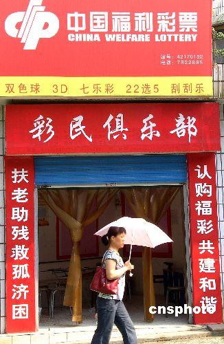 中国福利彩票今年销量已超过五百亿元人民币