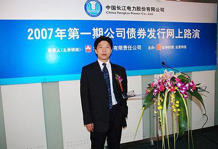 图文:长江电力财务部副总经理张星燎