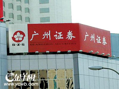 广州证券率先披露中报