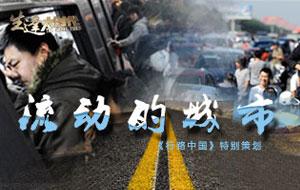 行路中国——流动的城市