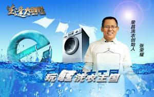 张荣耀:玩转洗衣王国
