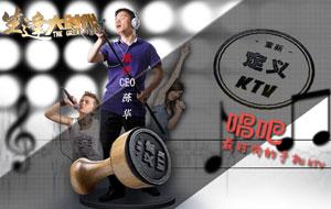 陈华:移动KTV缔造者