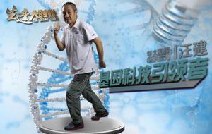 汪建:基因科技引领者