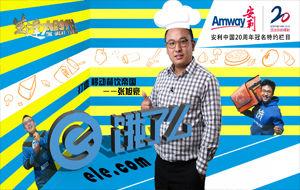 张旭豪:打造移动餐饮帝国