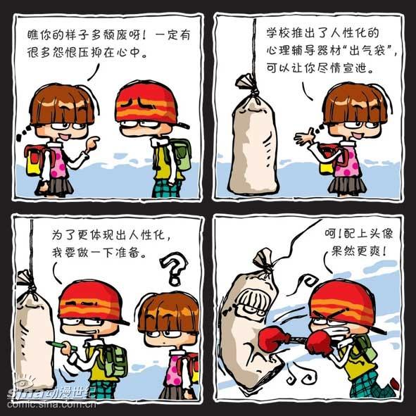 搞笑四格漫画《同桌宝贝》(1)
