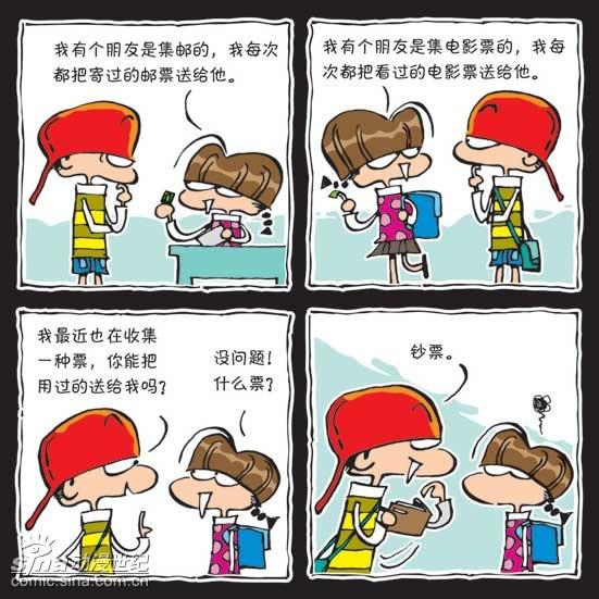 搞笑四格漫画《同桌宝贝》第五集(7)