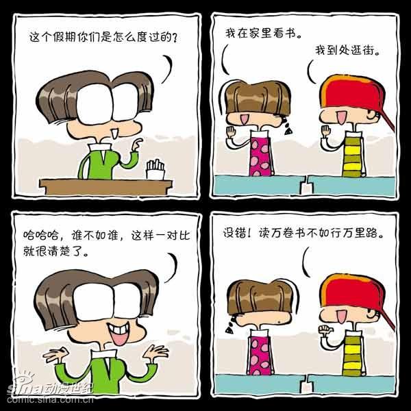搞笑四格漫画《同桌宝贝》第七集