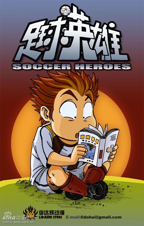 搞笑足球系列漫画 足球英雄 第五集