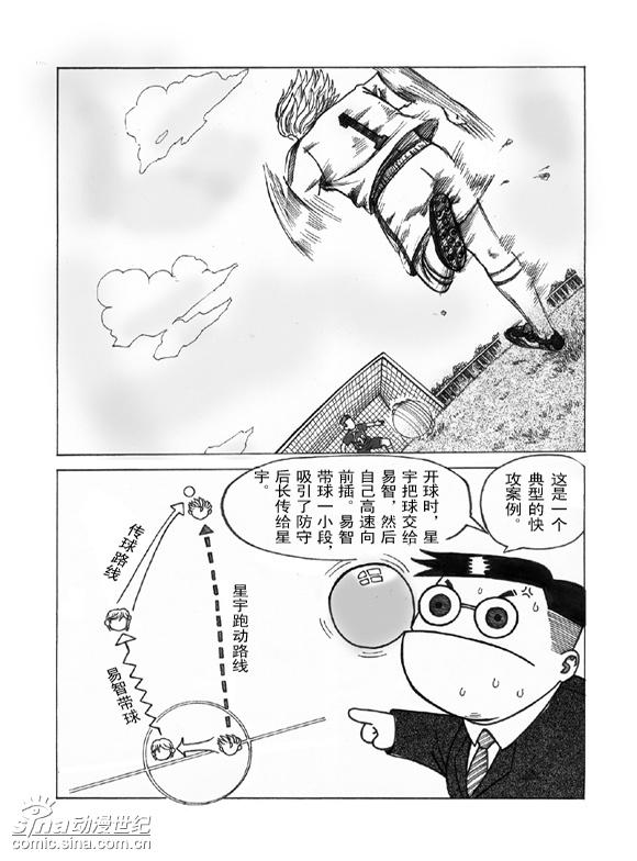 搞笑足球系列漫画 足球英雄 第五集 14