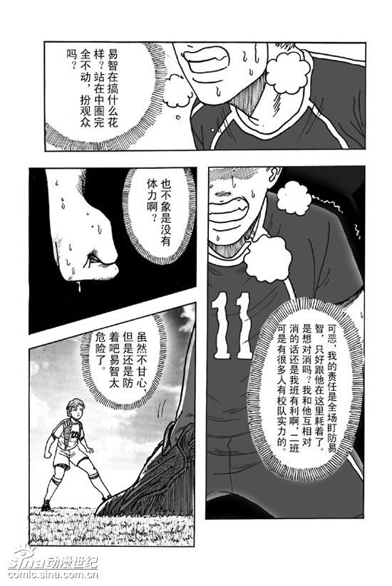 搞笑足球系列漫画 足球英雄 第七集 2