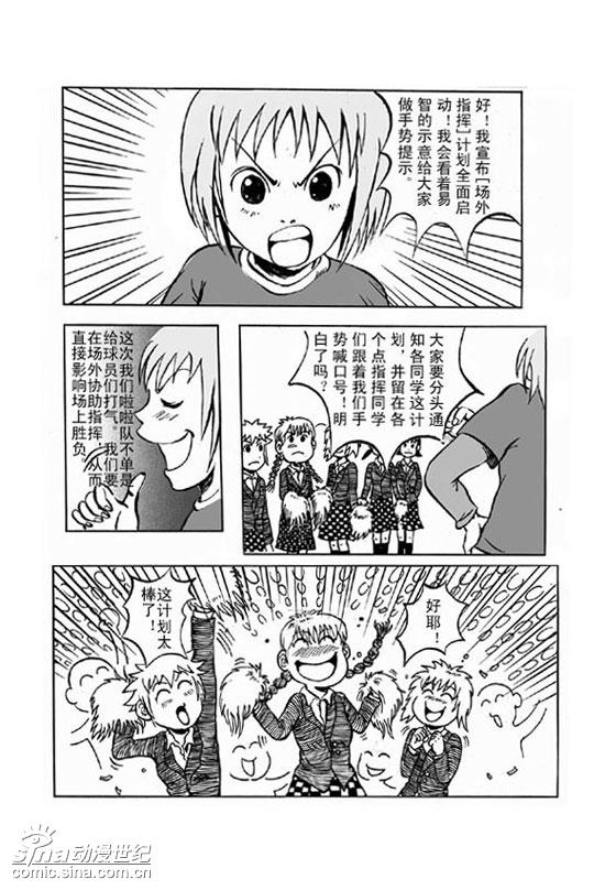 搞笑足球系列漫画 足球英雄 第十三集 3