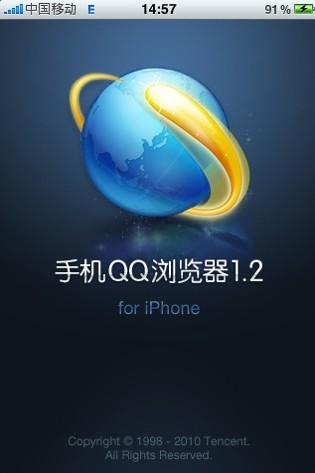 1490 for android   文件类型:手机浏览器 软件厂商:腾讯 版本信息:5.