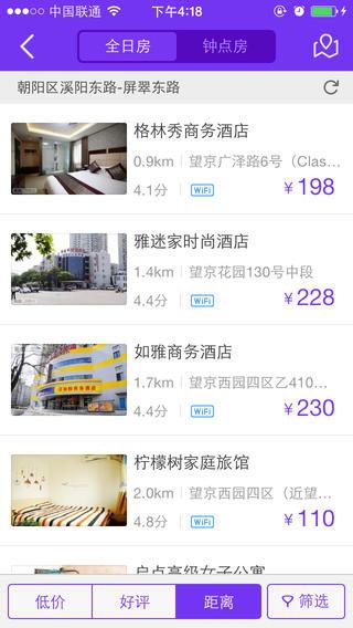 美团酒店_生活服务_手机软件下载