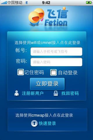 中国移动飞信软件下载_手机聊天类_手机软件_新浪网