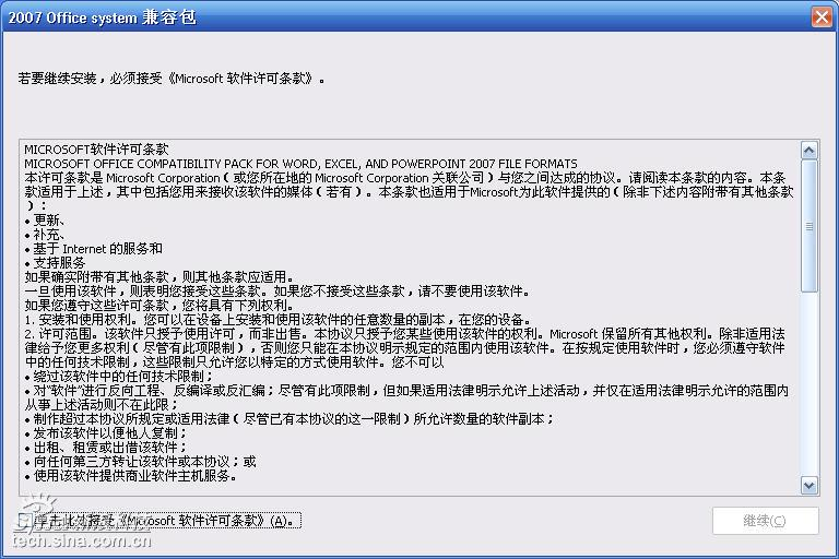 office 2003 与Word、Excel和PowerPoint 2007文件格式兼容包官方版