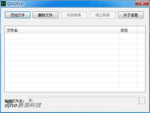 奇艺QSV格式转换工具(可将QSV格式批量转换成FLV格式) | 爱软客