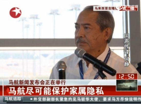 马来西亚交通部下午将召开发布会