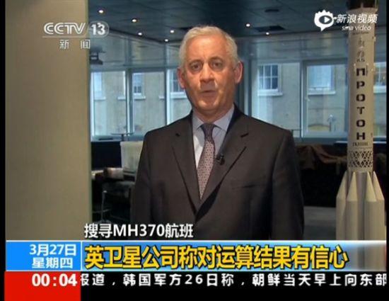英卫星公司称马航坠毁结论是马方自行宣布