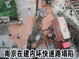 南京在建内环快速路塌陷