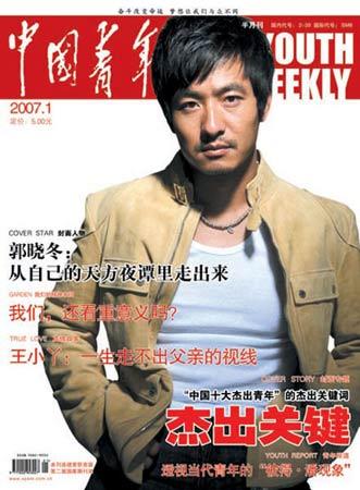 中国青年杂志新一期封面(图)