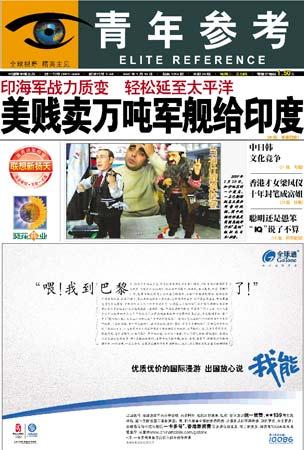 青年参考新一期封面(图)