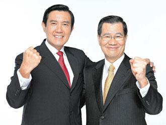 """马英九宣布与萧万长搭档参加2008""""大选"""""""