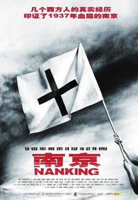 反战纪录片《南京》在广东上映