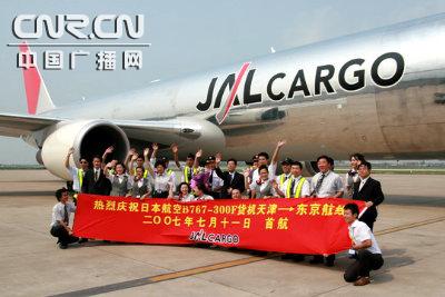 使得天津飞往日本方向的全货运航班