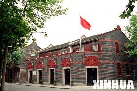 资料:中国共产党第一次全国代表大会