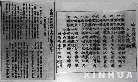 资料:中国共产党第六次全国代表大会