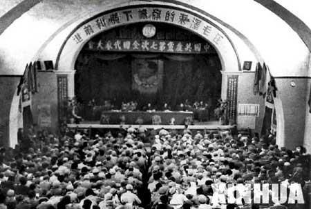资料:中国共产党第七次全国代表大会