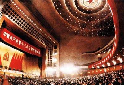 资料:中国共产党第十三次全国代表大会