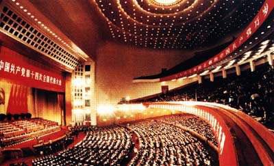 资料:中国共产党第十四次全国代表大会