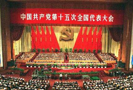 资料:中国共产党第十五次全国代表大会