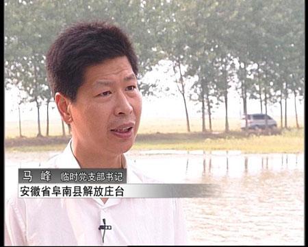 安徽:面对洪灾(组图)