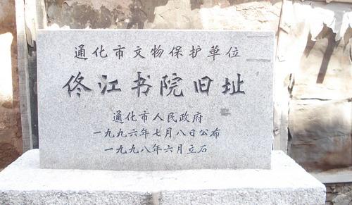 这座石碑一直保护着佟江书院 施立学/摄