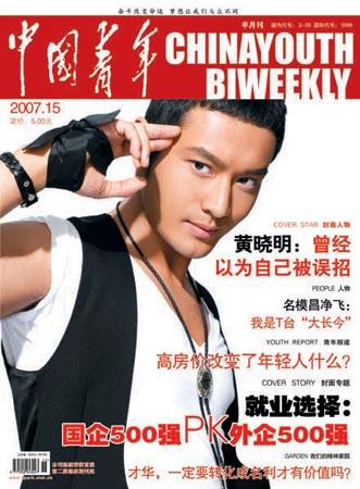 中国青年杂志最新一期封面(附图)