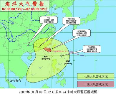 """另外,今年第8号热带风暴""""蝴蝶""""(wutip)今天上午8点钟已经在菲律宾吕宋"""