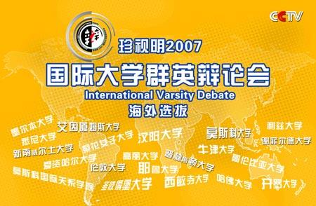 2007国际大学群英辩论会海外选拔赛正式开赛