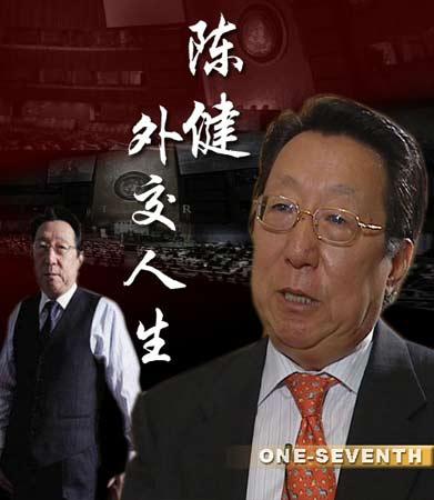 联合国前副秘书长陈健的外交人生