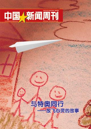 """中国新闻周刊""""与特奥同行特刊""""封面"""