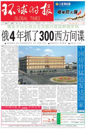 环球时报第2007168期封面