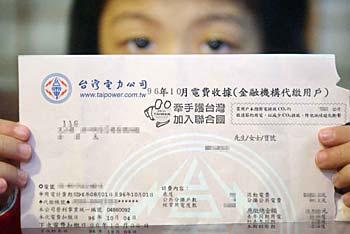 台账单在水电费街边上加印入联v账单美食当局流口水的看着图片