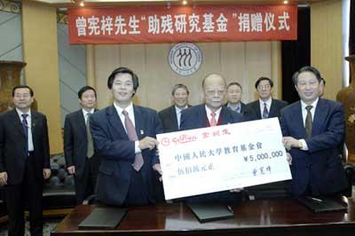 中国首个助残研究基金在中国人民大学创设(图)
