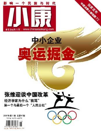 《小康》杂志第11期封面