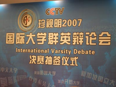 2007国际大学群英辩论会总决赛启动