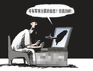 台间谍多年对大陆进行网络窃密