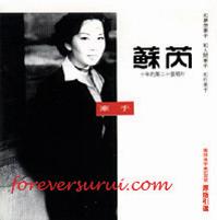 华语歌坛巨星苏芮专访