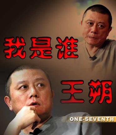 SMG《1/7》:王朔,我是谁
